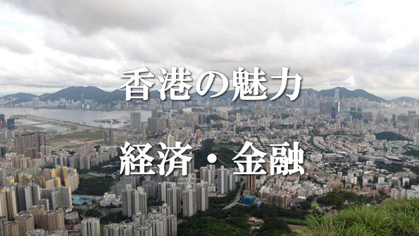 香港の魅力